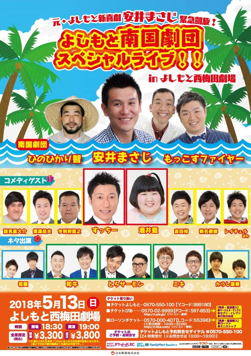 よしもと西梅田劇場 on Twitter:...