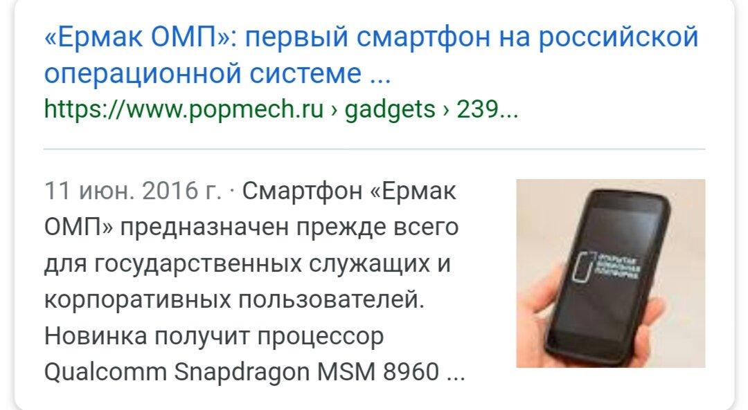 смартфон ермак фото отзывы думаю никому нужно