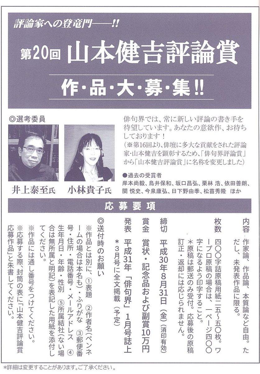 文學の森「俳句界」編集部 on Tw...