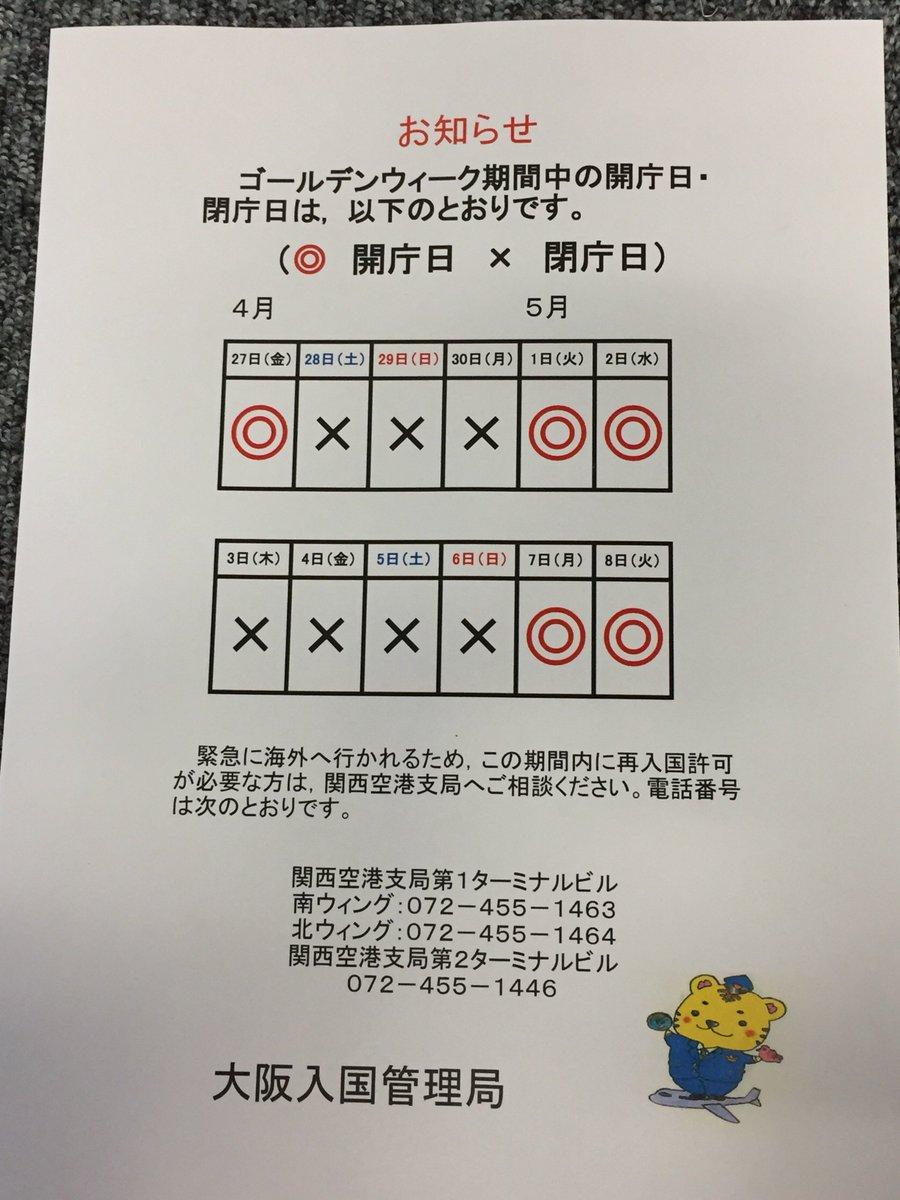 局 大阪 入国 管理