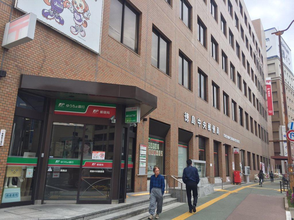 郵便 局 中央 徳島