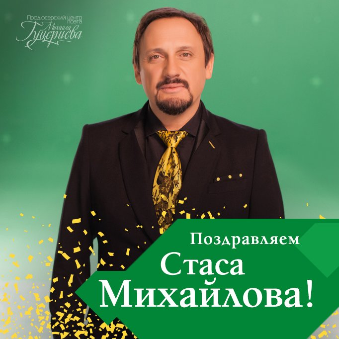 Поздравление с днем рождения стас михайлов