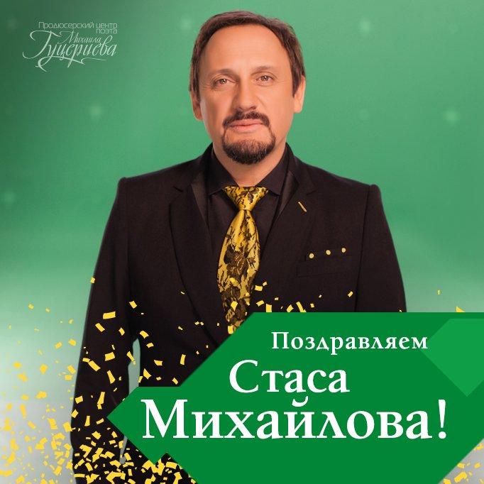 Первым декабря, поздравление от стаса михайлова картинки