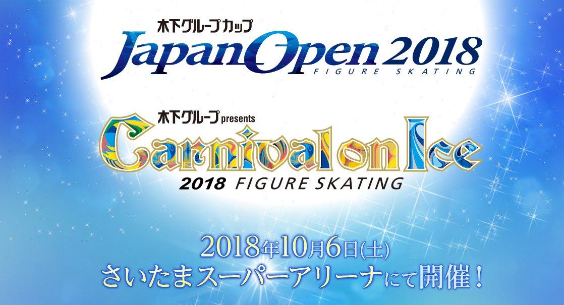 Japan Open 2018 | 6 октября 2018 | Saitama Super Arena Dbxx1K5UwAACsQ7