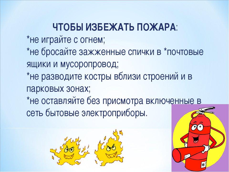 лучший, картинки как избежать пожар информацией