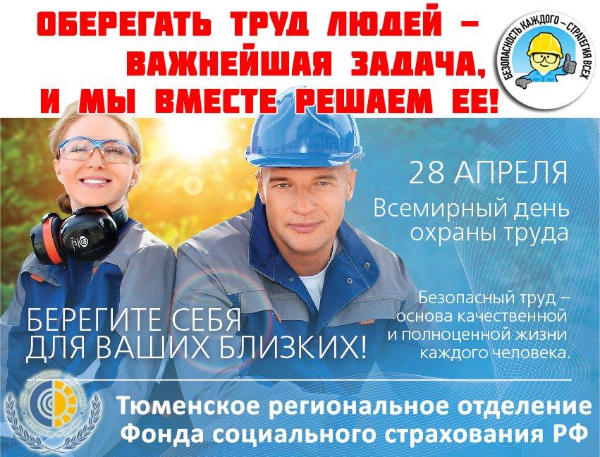 Открытки с всемирным днем охраны труда, шаблон фотошоп днем