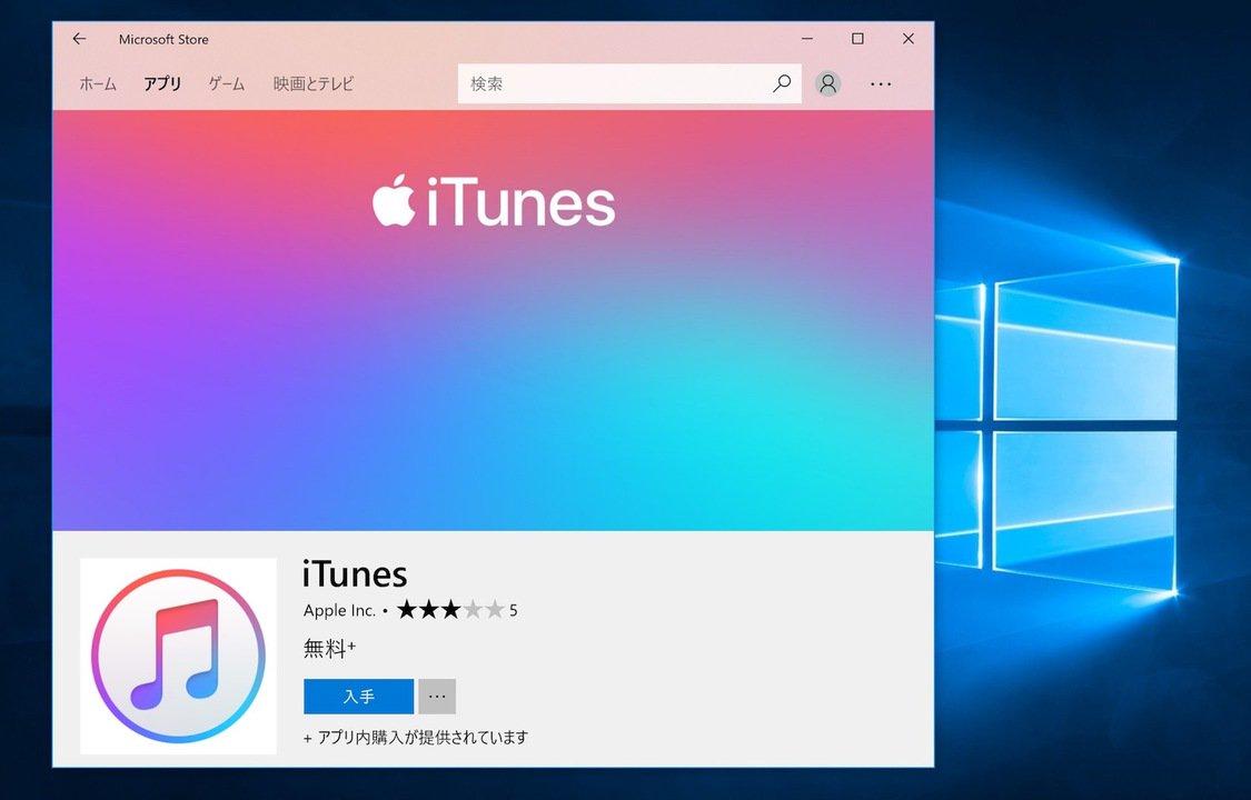 iTunesがMicrosoft Storeにとうとう登場 #アップル #iTunes #Windows #音楽 https://t.co/X7u1Bmk0rz
