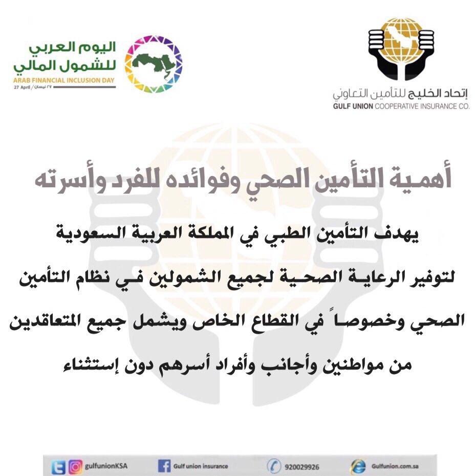 العزيز شاب ماعز الخليج للتأمين الصحي Comertinsaat Com