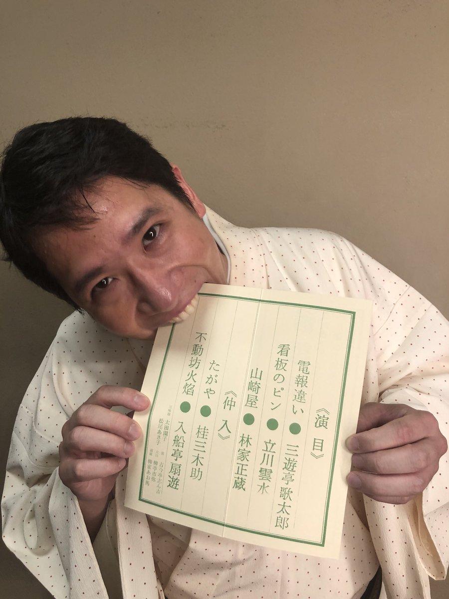 今日、プログラムを持ってくださったのは、#三遊亭歌太郎 さん❗ #歌武蔵 さんの一番弟子で、2008年秋に二ツ目昇進。昨年、若手の登竜門と言われるコンクールで大賞を受賞。戌年生まれの年男。今後がますます楽しみです❗️ #rakugo #落語 #tbs #歌太郎