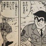 日本人は島国根性が強すぎる?そのことについてこち亀の両さんの言葉が胸に刺さる!