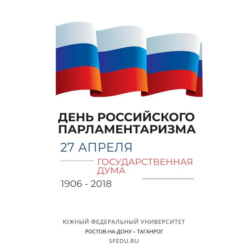 Днем российского парламентаризма