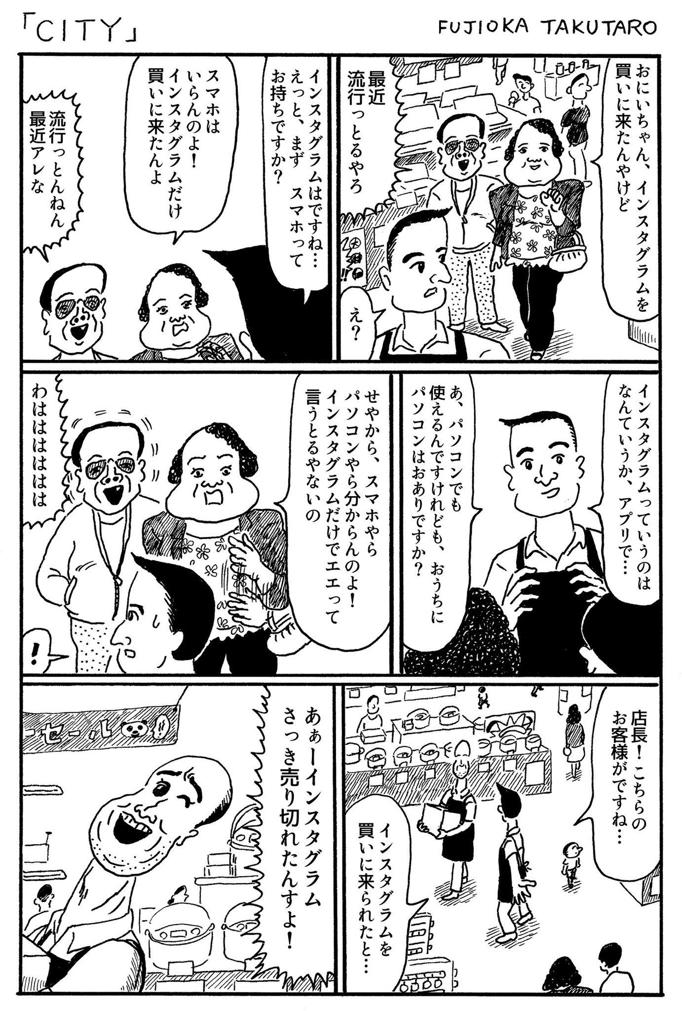 1ページ漫画「CITY」