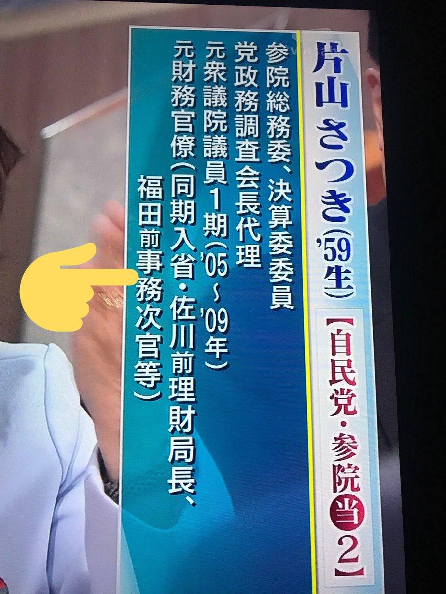 主計局 hashtag on Twitter