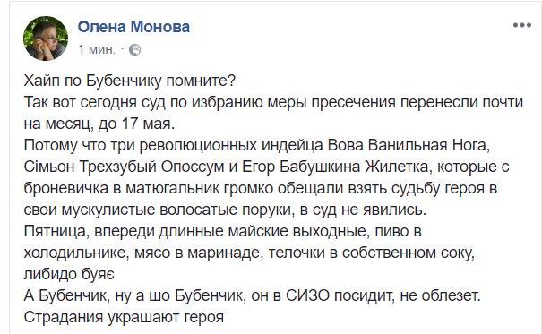 Суд обирає запобіжний захід учаснику Євромайдану Івану Бубенчику - Цензор.НЕТ 6800