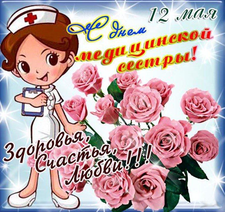 Марта советская, картинки с медицинской сестрой поздравление