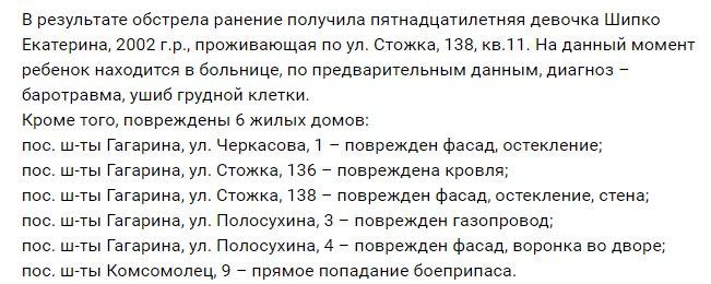 Бои в Чигарях (ДНР)