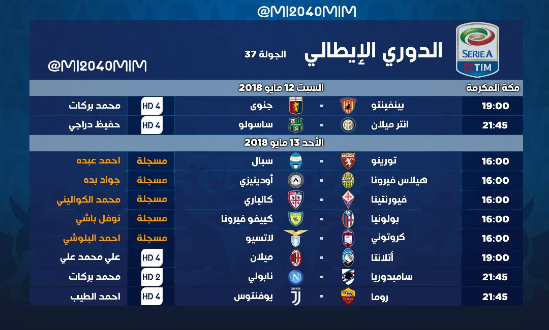 جدول المباريات On Twitter جدول معلقي مباريات الدوري الايطالي