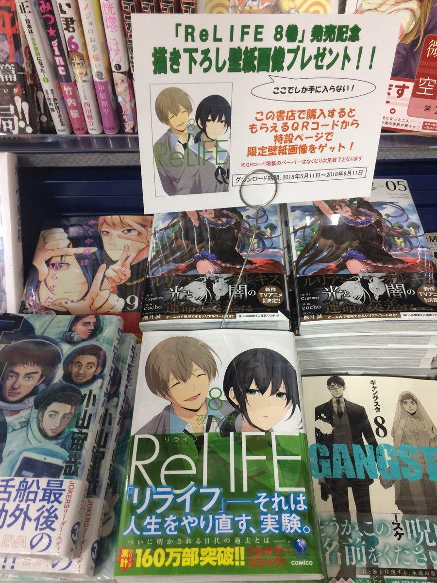 江崎書店袋井店 Relife 8巻が発売中 発売記念特典の壁紙も配付中です 特典は無くなり次第終了となりなすのでお早めに Relife