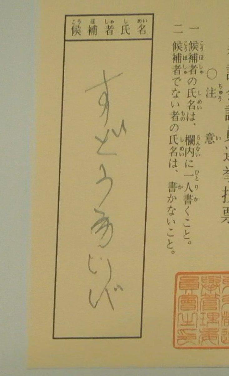 #大田区 #大岡山 #蒲田 #池上 #石川町 #鵜の木  #世論 #国会 #政治 #安倍内閣 #安倍晋三 #東京都   去年の都議会選挙でしたが、 外国人には平仮名でも難しいようでした。 たくさん書けと言われても大変ですよね。
