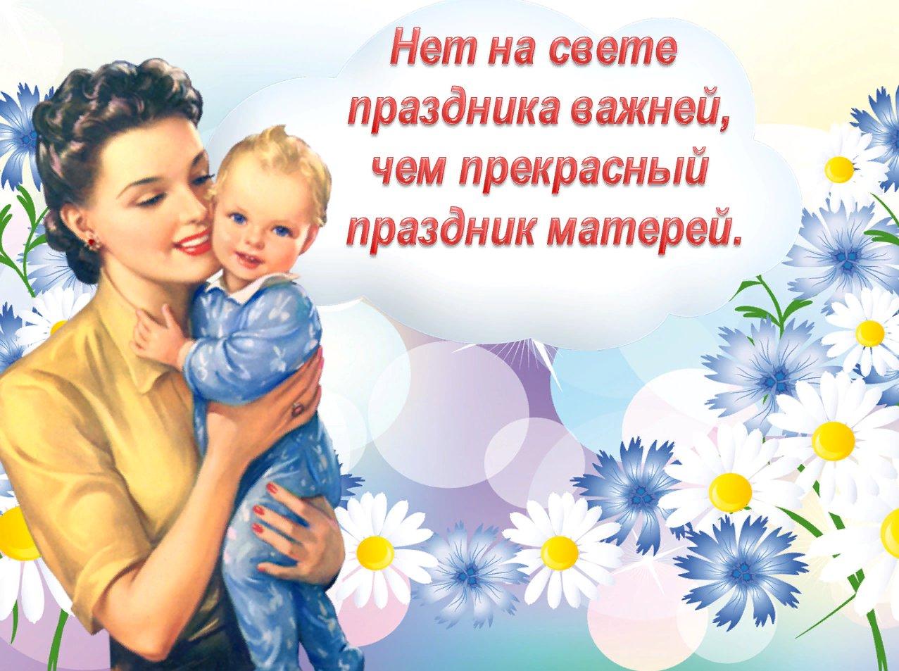 Картинки открытка к дню матери