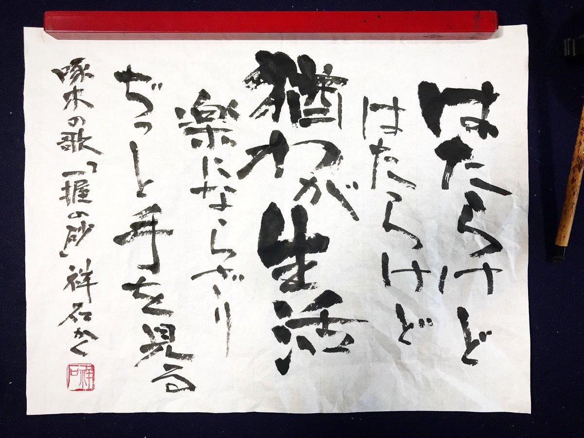 啄木 漢字 石川