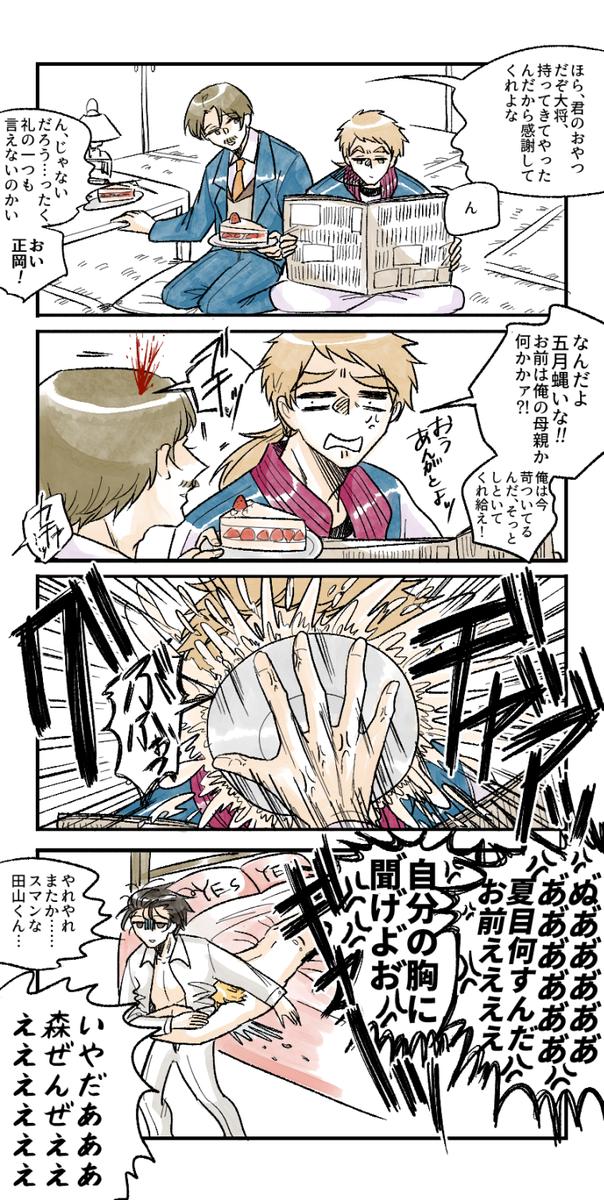 いゆ~の喧嘩 (ちょっと花鴎)