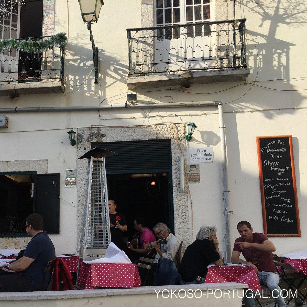test ツイッターメディア - リスボンのアルファマ地区、エステヴァオン教会前にあるレストラン。夕方からはファドが楽しめます。テーブルチャージなし、飲み物だけでもOKです。 (@ Fora de Moda in Lisboa) https://t.co/NYBCj46U2c https://t.co/3PURmvAVYd