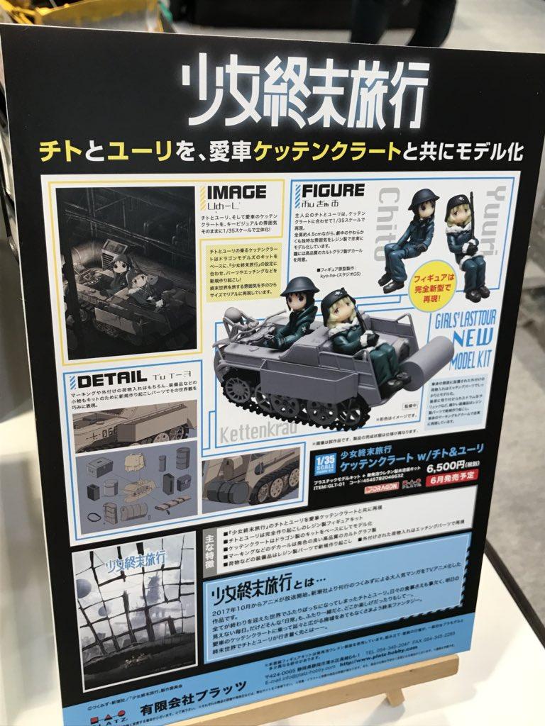 プラッツ 少女終末旅行 ケッテンクラート w/チト&ユーリ フィギュア2体セット プラモデル GLT-01に関する画像2