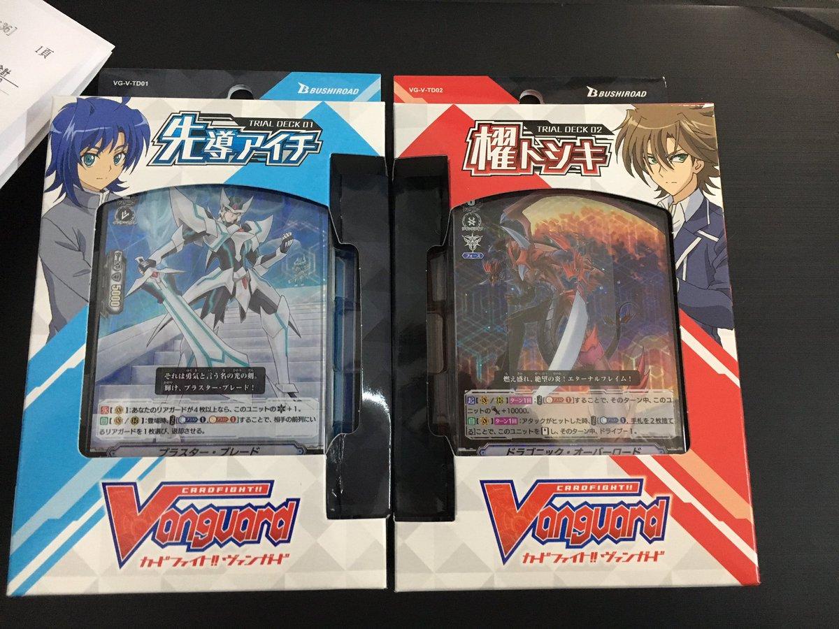 カードファイト!! ヴァンガード トライアルデッキ 先導アイチ VG-V-TD01に関する画像1
