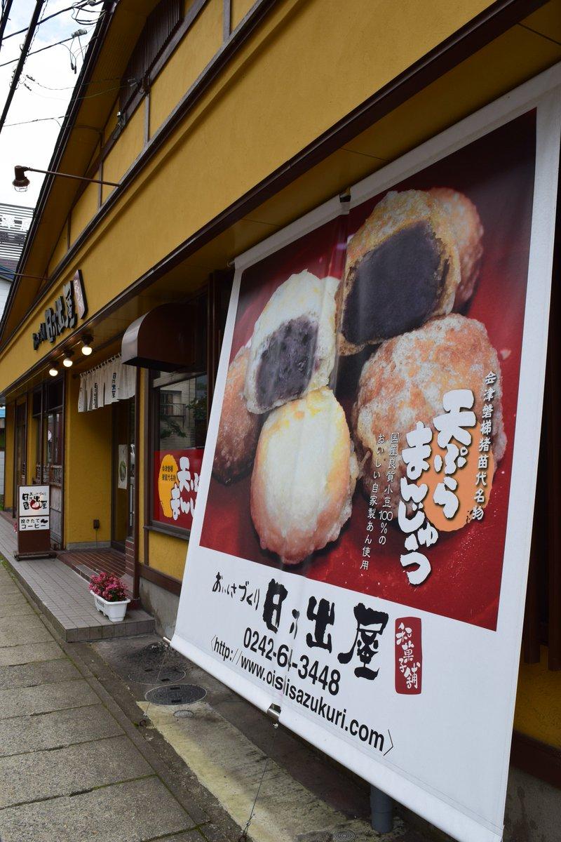 会津の天ぷらまんじゅう。私の行きつけは中ノ沢温泉の日乃出屋さん。 注文してから揚げてくれるのでホクホクした食感と凝縮した旨味を味わえます。オヌヌメ! #秘密のケンミンSHOW