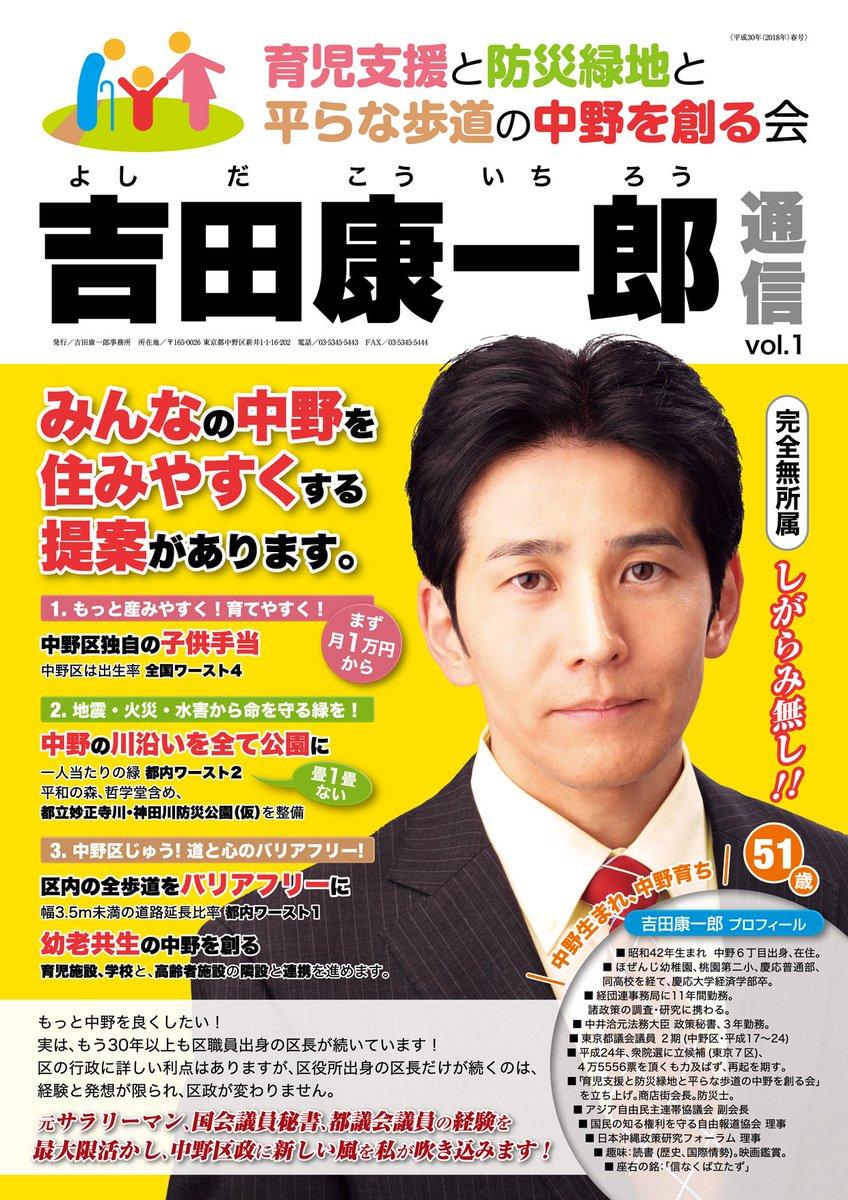 """吉田康一郎 on twitter: """"政策チラシができました。是非、ご覧ください"""