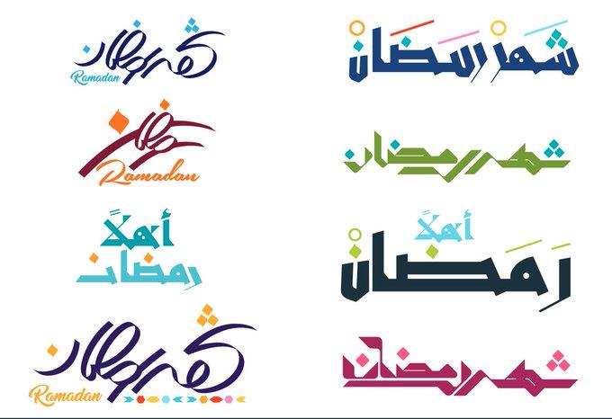 8 مخطوطات رمضانية إحترافية بصيغة PDF