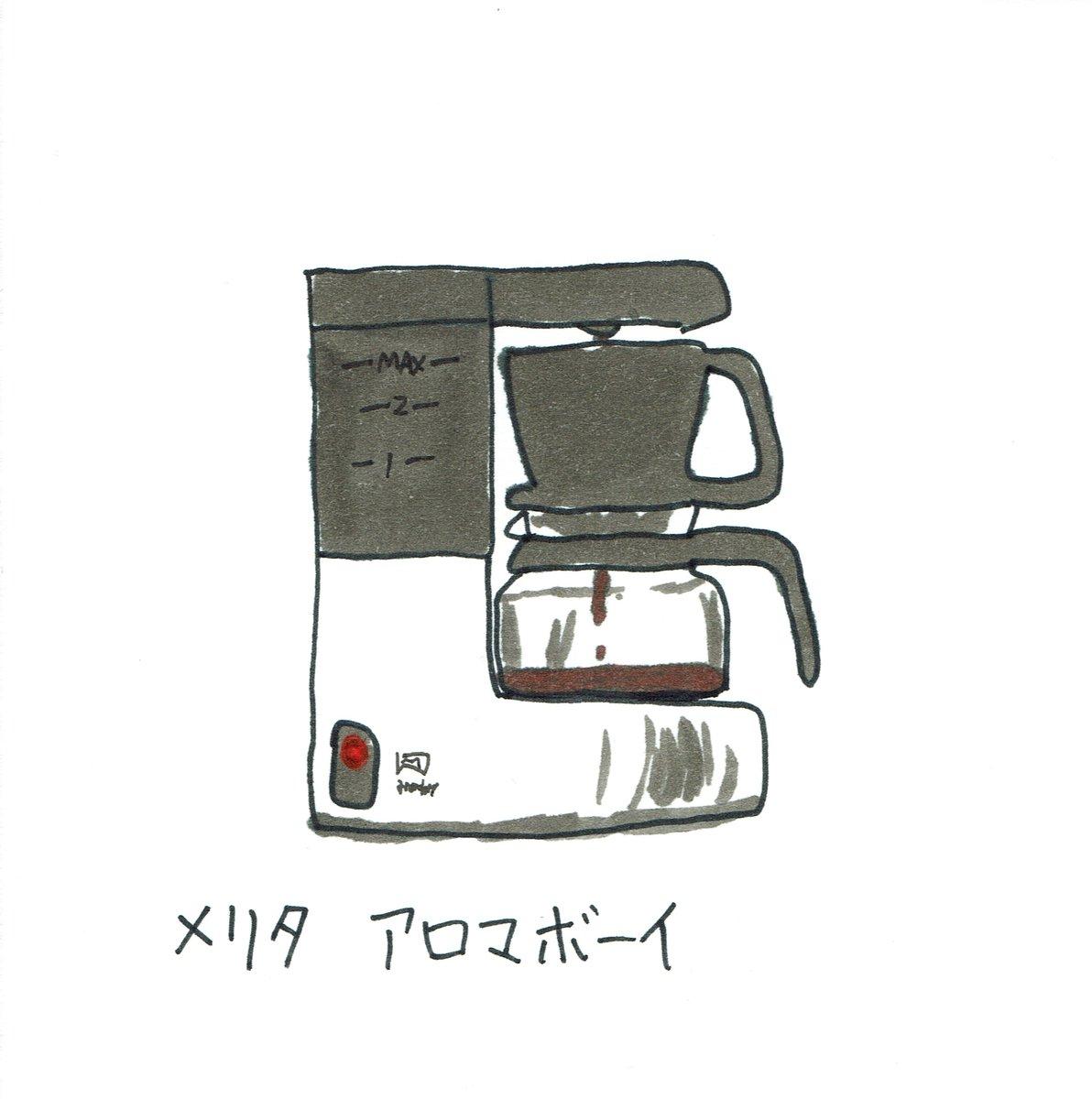pixivに投稿しました コーヒーメーカー #pixiv https://www.pixiv.net/member_illust.php?illust_id=68682572&mode=medium  … 落ち着いたデザインで、おいしい。 ...