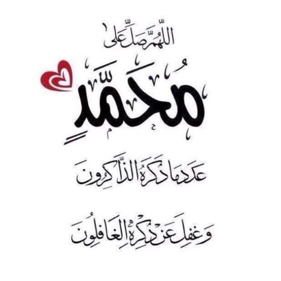 متعب الروح On Twitter صلى الله عليه وسلم عدد ماذكره الذاكرون وعدد ماغفل عن ذكره الغافلون الله يكتب لك