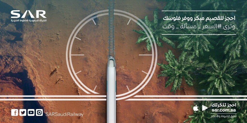 رحلات القصيم عبر قطار #سار تبدأ بـ 80 ريال #السعر_مسألة_وقت https://t.co/9UkVUsMVir https://t.co/AgRaAoXocv