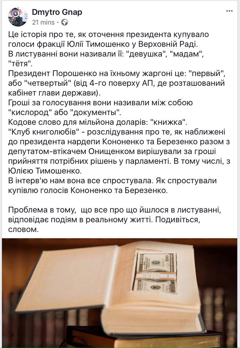 НАБУ в Киеве допрашивает мэра Одессы Труханова - Цензор.НЕТ 8560