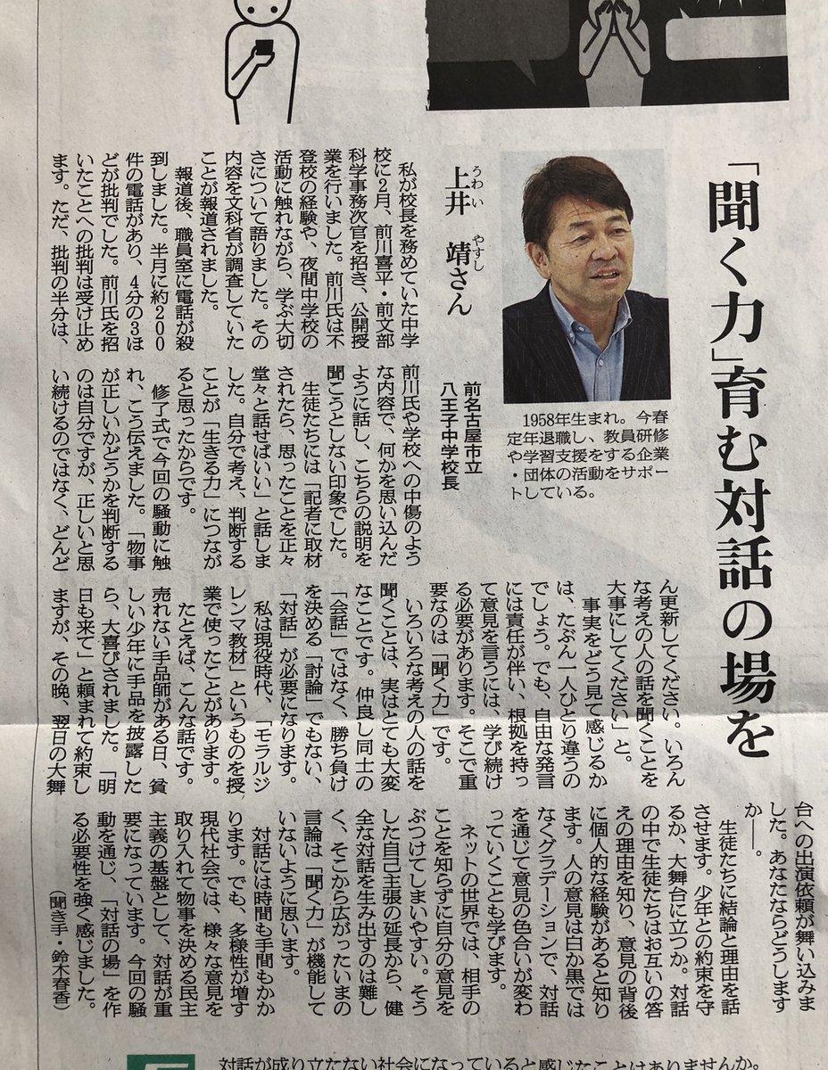 #上井靖 氏のインタビューに共感を抱きました。朝日新聞青森版、2018/5/10。