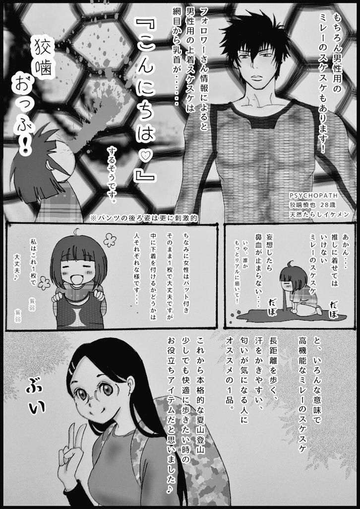 メッシュ (漫画)