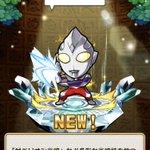 Image for the Tweet beginning: ティガ出た! これでウルトラマンコンプリート! #コトダマン #ウルトラマン