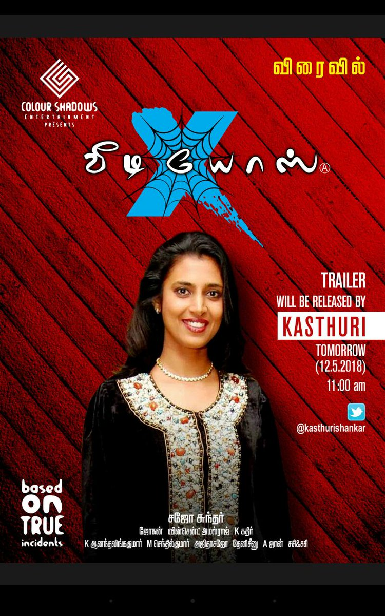 Search Tamil Movie On Twitter Xvideostrailer Xvideostamilmovietrailer Xvideos Wl Be Released By Actress Kasthurishankar Tomorw At Am Ksinghakriti