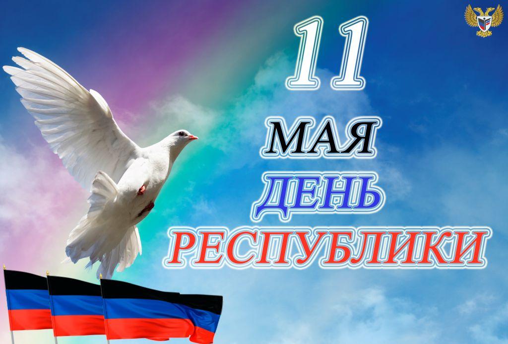 Поздравительная открытка ко дню республики, картинки