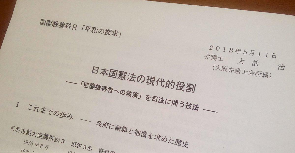 大前 治 (弁護士) on Twitter:...