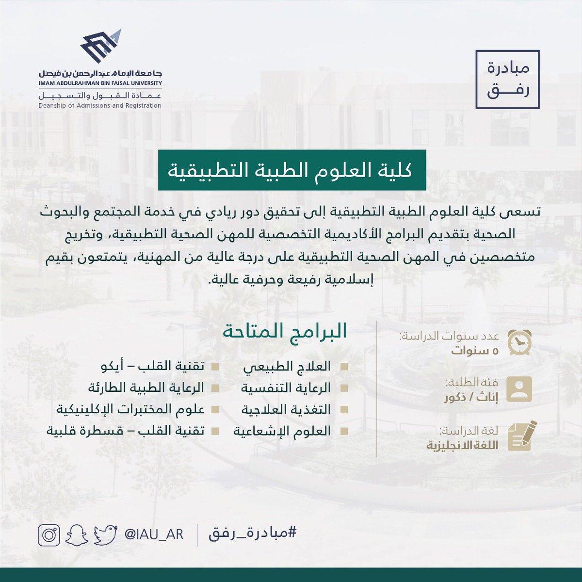 عمادة القبول والتسجيل على تويتر يتبع كليات المسار الصحي كلية التمريض في جامعة الإمام عبدالرحمن بن فيصل مبادرة رفق
