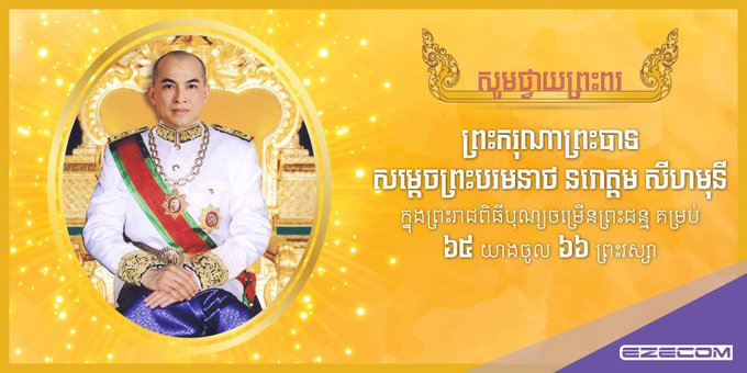 wishes King Norodom Sihamoni a very Happy Birthday and extends its best wishes on the joyous and happy day