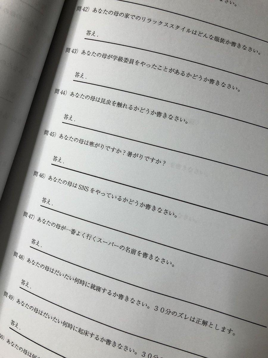 全国一斉母の日テスト hashtag on Twitter