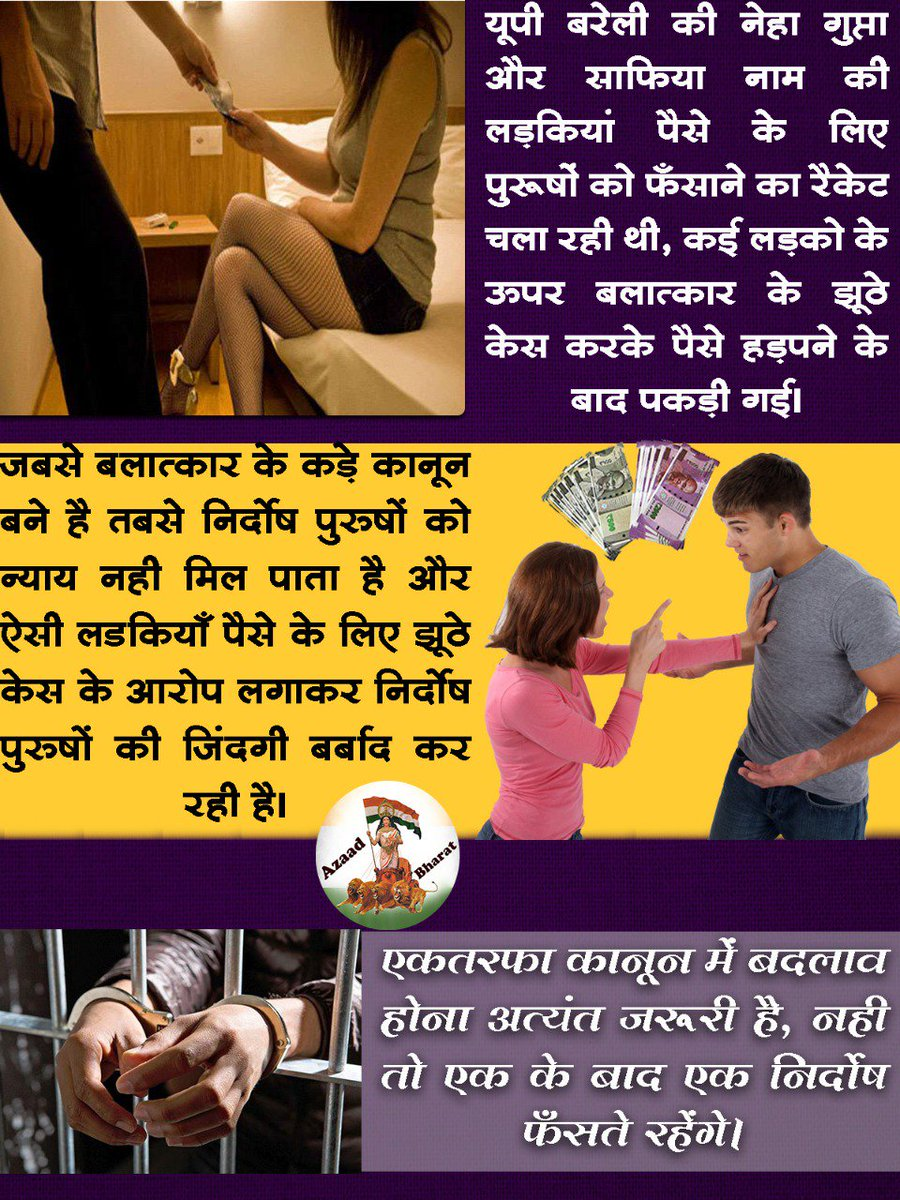 Strictest punishment should be awarded to girls who frame males in fake rape or molestation cases. It damages image of male victims in society & harasses them mentally & emotionally. #UproarAgainstFakeRapeCases
