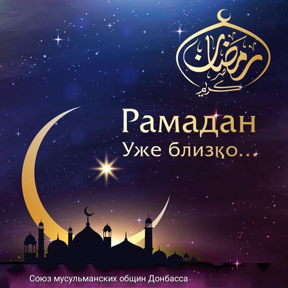 Открытки исламские рамадан