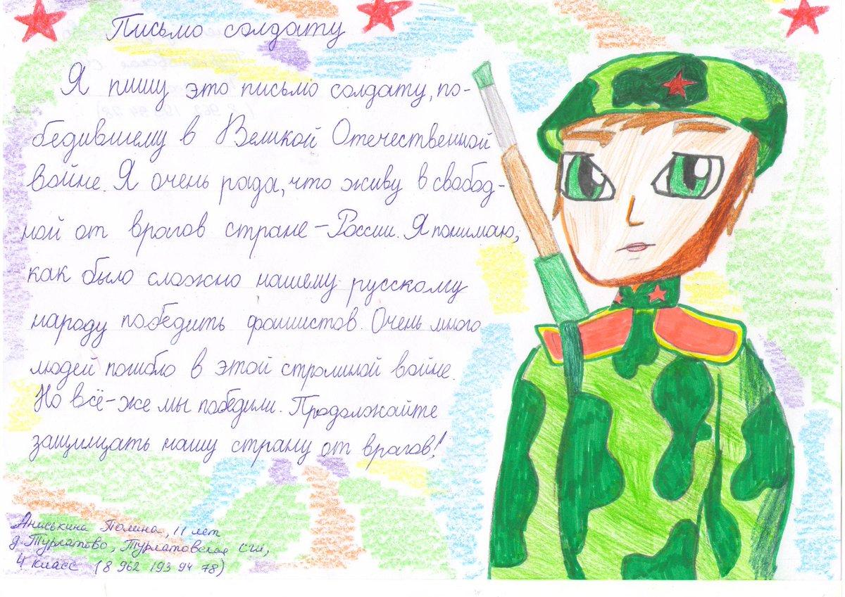 поздравление солдату с 23 февраля письмо