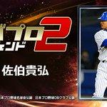 Image for the Tweet beginning: 5月15日で1周年! 『佐伯貴弘』とか、レジェンドが主役のプロ野球ゲーム! 一緒にプレイしよ!⇒