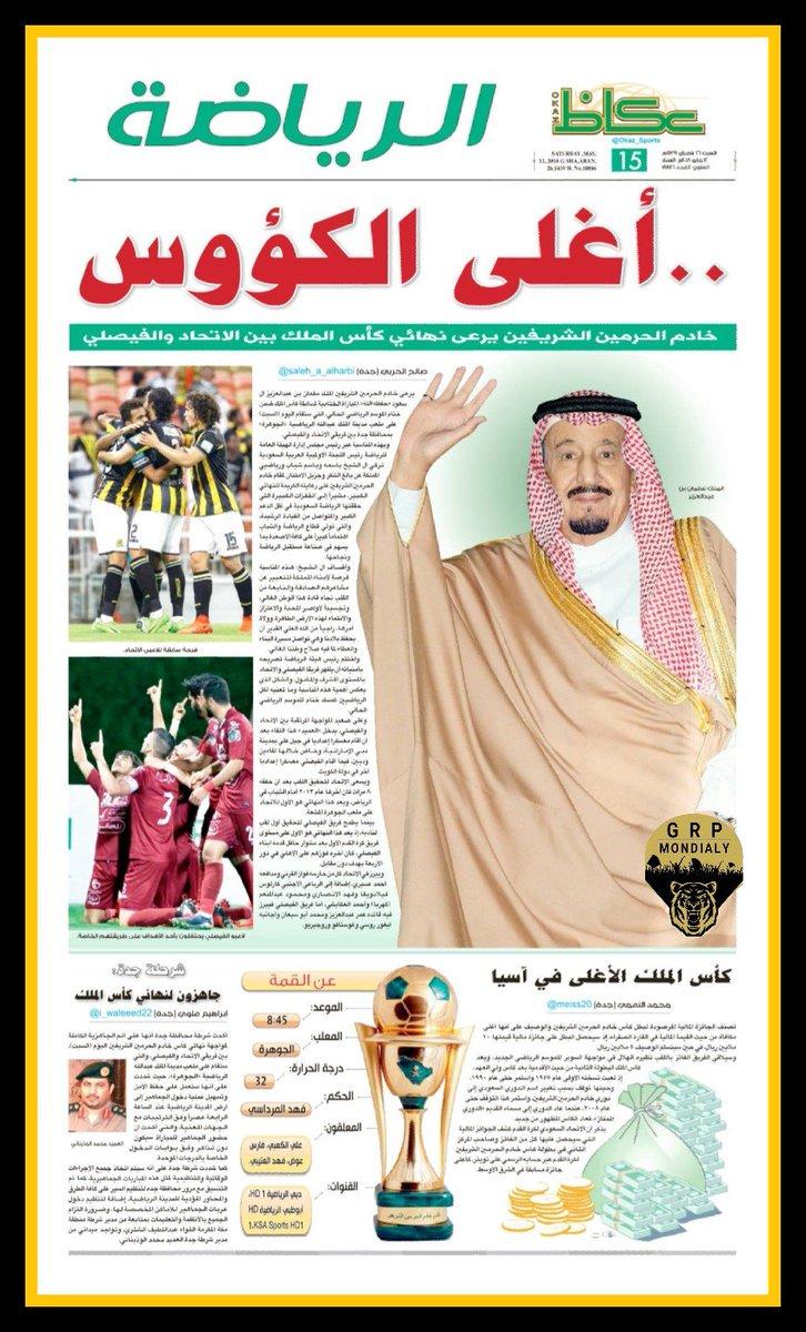 صفحة أولى صحافة السبت26/ 8/ 1439 هـ